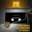 Лятна Сервизна Кампания 2013 – Renault
