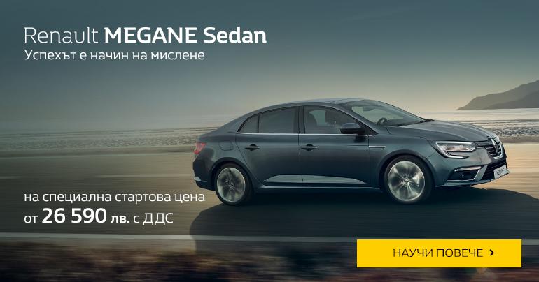 Оферта - Renault Megame Sedan